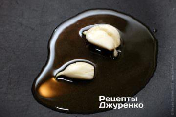 Обсмажити в оливковій олії часник