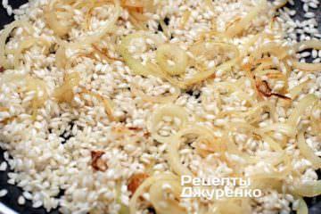 Добавить и обжарить рис арброио