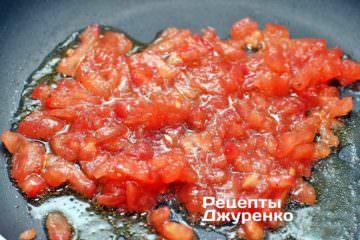 Припустить мякоть помидора
