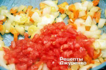 додати помідор