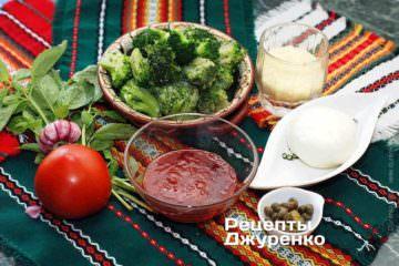 Інгредієнти: тісто для піци, брокколі, томатний соус, базилік, моцарелла, пармезан, часник, каперси, помідор