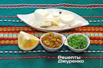 Нарезать моцареллу. оливки, зеленый лук