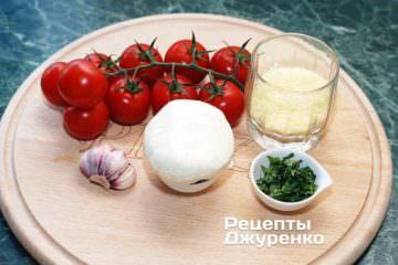 Інгредієнти: помідори, моцарелла, пармезан, часник, оливкова олія, орегано