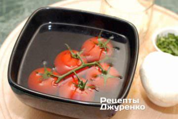 Обшпарити помідори, видалити насіння і шкірку