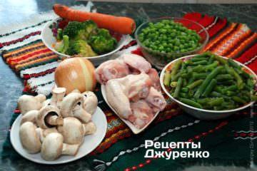 курка, печериці, зелений горошок, зелена квасоля, брокколі, морква, цибуля, часник, біле вино, спеції