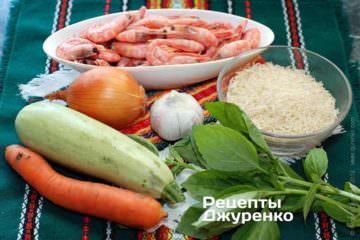 Інгредієнти: кабачок, креветки, цибуля, морква, часник, рис, спеції, оливкова олія, базилік, біле вино