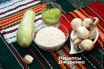 Інгредієнти: рис (арборіо), печериці, кабачок, часник, зелень, спеції, пармезан, оливкова олія