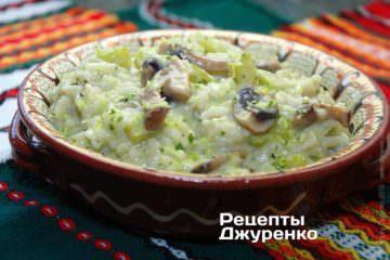 Фото рецепта різотто з грибами і кабачками