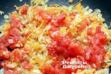 Добавить мякоть помидора к овощам и тушить