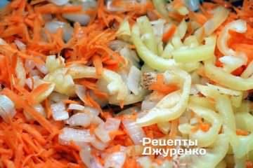 Добавить морковку и перец