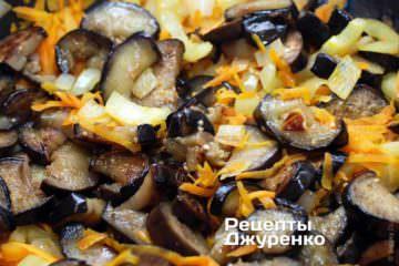 К тушеным морковке, перцу и луку добавить жареные баклажаны