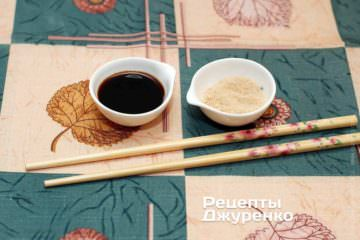 Приготувати соус з борошна, соєвого соусу і цукру