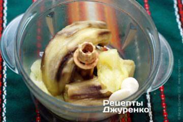 Измельчить в пюре баклажаны, перец и чеснок