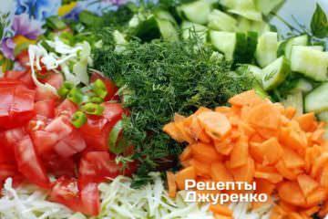 Нарізати всі овочі і змішати з капустою
