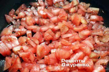 Тушкувати помідори зі спеціями