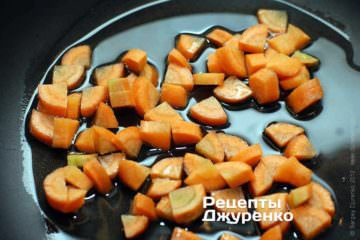 обсмажити морквину