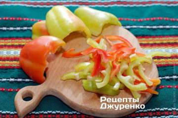 Очистить и нарезать соломкой перец