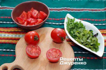Нарізати зелень і м'якоть помідорів