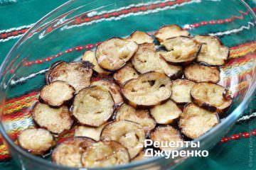 Выложить обжаренные баклажаны в форму