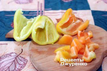 Очистить и нарезать перец