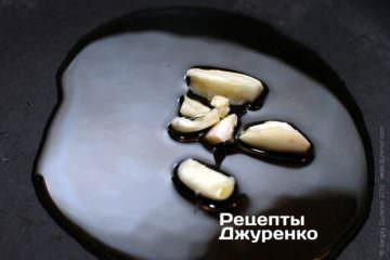Обсмажити на олії часник