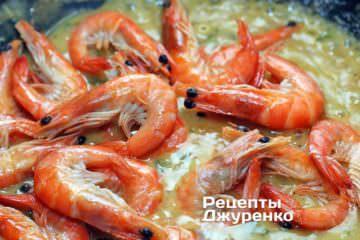Выложить в соус креветки