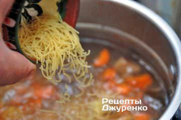 Добавить в суп мелкую вермишель
