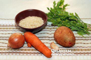 Ингредиенты: рис, картофель, морковка, лук, чеснок, петрушка, специи