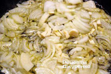 Тушить лук и чеснок в оливковом масле