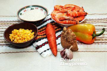 Ингредиенты: рис, креветки, кукуруза, перец сладкий, морковка, сельдерей, чеснок, оливковое масло, специи