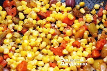 Добавить кукурузу и немного воды
