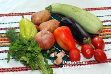 Інгредієнти: кабачок, баклажан, картопля, помідори, часник, зелень, цибуля, перець солодкий