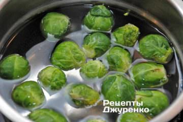 Приварить брюссельскую капусту