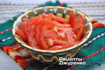 Очистить и нарезать помидоры