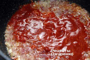 Влить разведенную томатную пасту