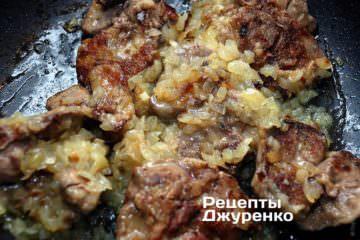 Змішати смажену курячу печінку і смажену цибулю, тушкувати під кришкою 10 хвилин