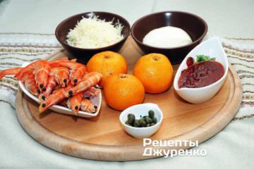 Для начинка: креветки, мандарины, моцарелла, пармезан, соус и каперсы