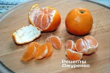 Очистить мандарины и разделить на дольки