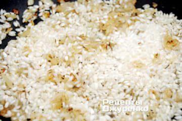 Додати до цибулі рис