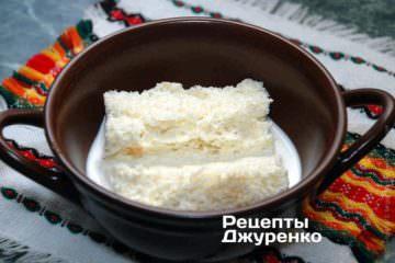 хлеб в молоке, как замочить булку в молоке, приготовить котлетный фарш