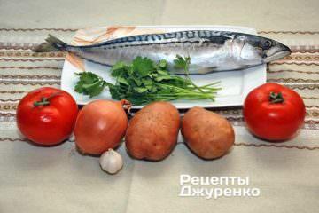 Інгредієнти для фаршированої скумбрії