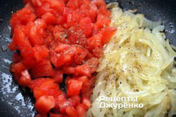 Обжарить лук и мякоть помидора