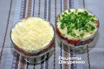 Посипати салат тертим сиром і дрібно нарізаною зеленою цибулею