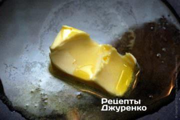 У глибокому сотейнику з кришкою розтопити вершкове масло і додати оливкове