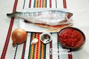 Ингредиенты: форель, томаты, специи