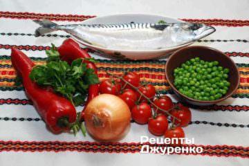 Скумбрія, перець, помідори черрі, цибуля, зелений горошок