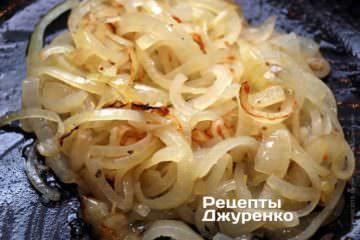 А на тій же сковорідці обсмажити до золотистого кольору цибулю, нарізану соломкою