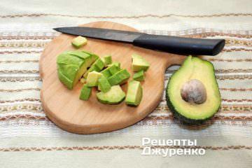 Очистить авокадо. Мякоть авокадо нарезать на некрупные кубики