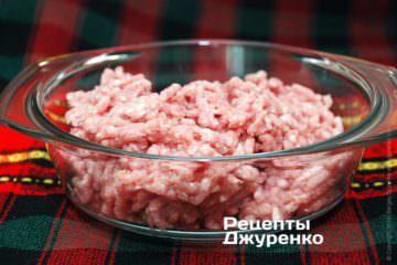 Подрібнити свинину