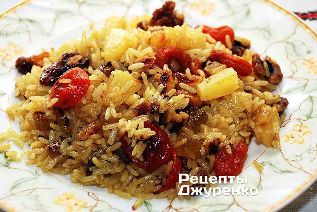 рис з курагою фото рецепту